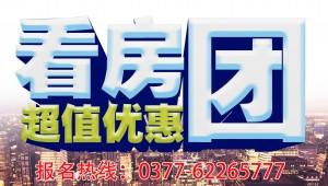 邓州湍北新城看房团