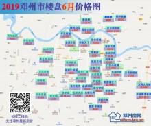 邓州6月最新房价图,33处在售楼盘纵观邓州楼市,赶紧收藏!