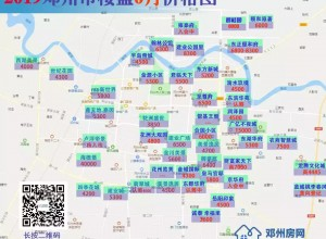 邓州6月最新房价图,33处在售楼盘纵观邓...