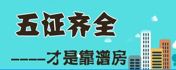 2019年7月 邓州五证齐全楼盘汇总